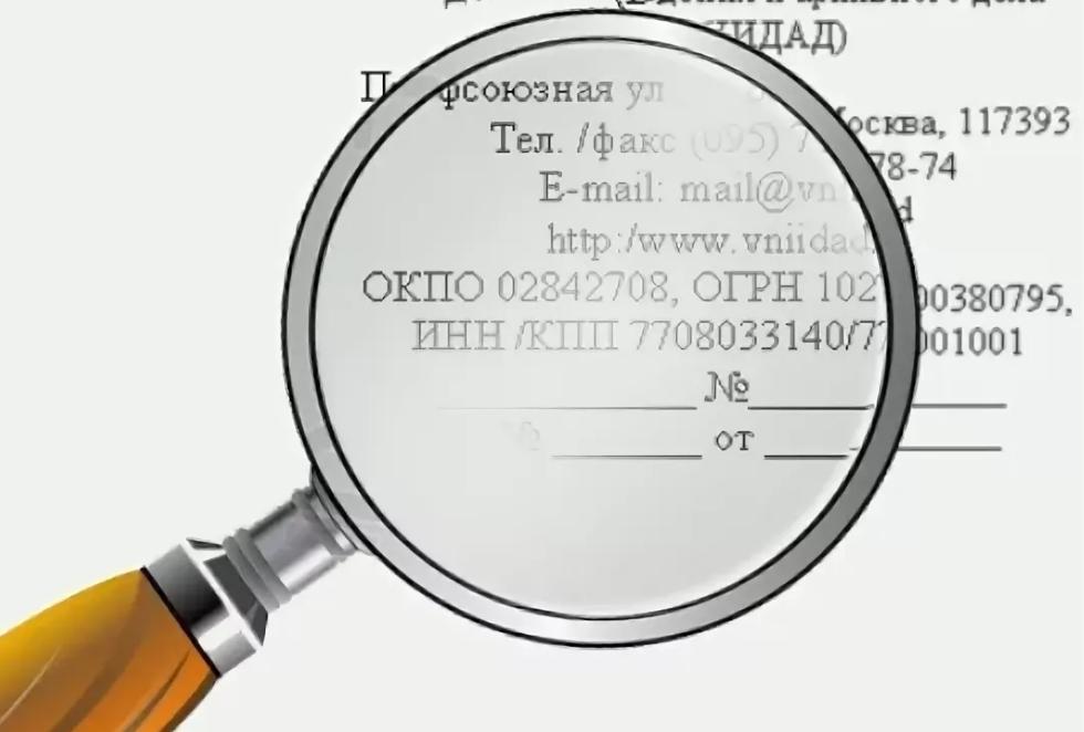 Как узнать ОКПО организации и ИП по ИНН бесплатно на Росстат