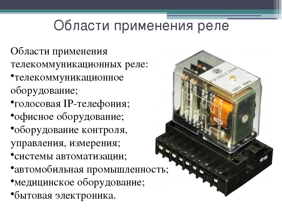 Особенности использование реле в двигателе.